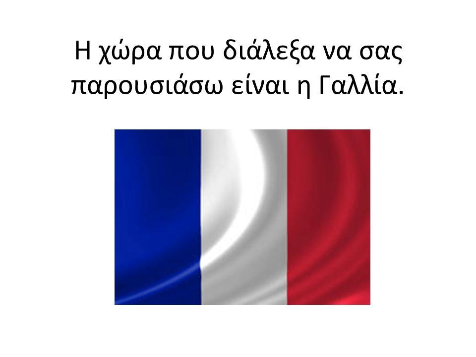 Η χώρα που διάλεξα να σας παρουσιάσω είναι η Γαλλία.