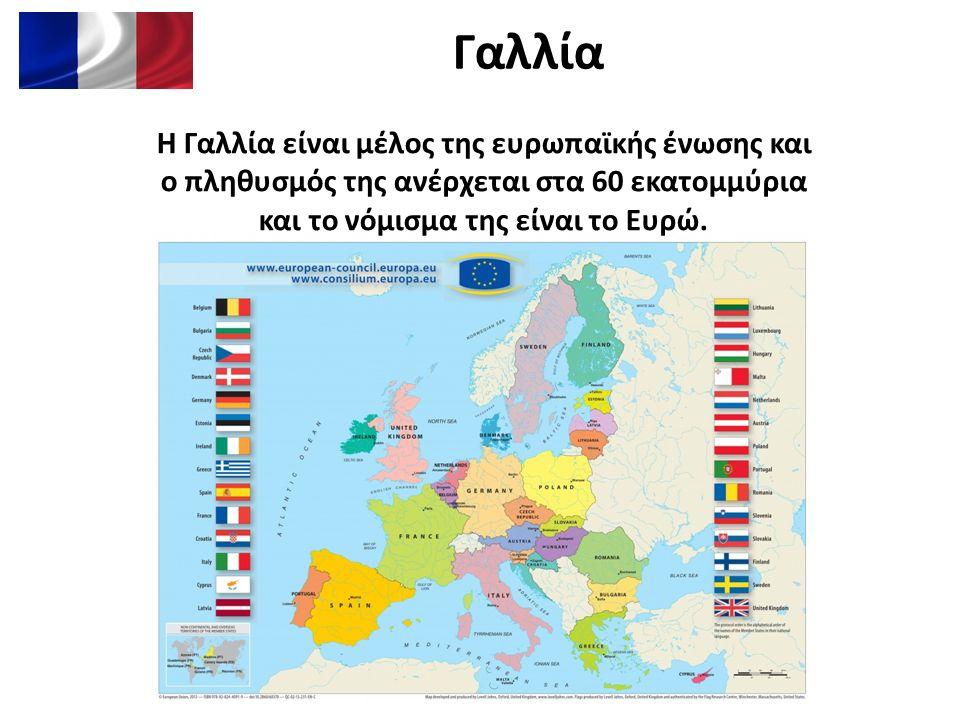 Γαλλία Η Γαλλία είναι μέλος της ευρωπαϊκής ένωσης και ο πληθυσμός της ανέρχεται στα 60 εκατομμύρια και το νόμισμα της είναι το Ευρώ.