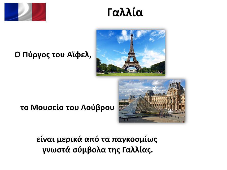 Γαλλία Ο Πύργος του Αϊφελ, το Μουσείο του Λούβρου είναι µερικά από τα παγκοσμίως γνωστά σύµβολα της Γαλλίας.