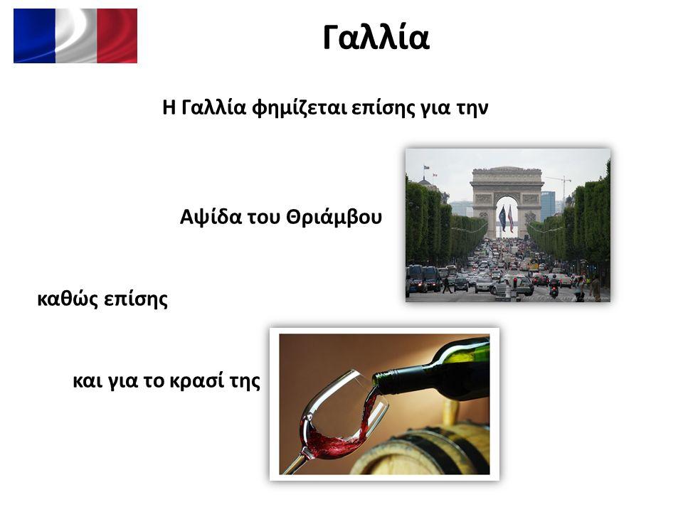 Γαλλία Η Γαλλία φημίζεται επίσης για την Αψίδα του Θριάμβου καθώς επίσης και για το κρασί της