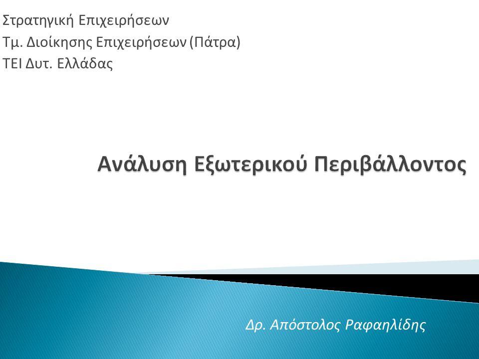 Στρατηγική Επιχειρήσεων Τμ. Διοίκησης Επιχειρήσεων (Πάτρα) ΤΕΙ Δυτ.