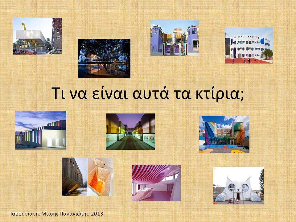 Τι να είναι αυτά τα κτίρια; Παρουσίαση: Μίτσης Παναγιώτης 2013