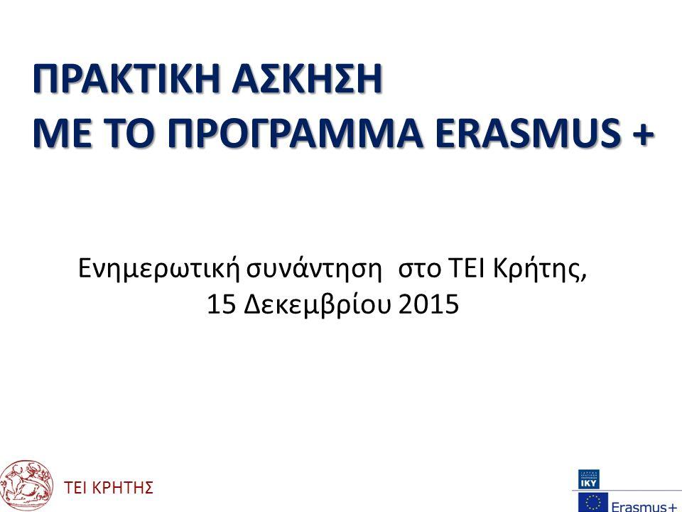 ΠΡΑΚΤΙΚH AΣΚΗΣΗ ΜΕ ΤΟ ΠΡΟΓΡΑΜΜΑ ERASMUS + Ενημερωτική συνάντηση στο ΤΕΙ Κρήτης, 15 Δεκεμβρίου 2015 ΤΕΙ ΚΡΗΤΗΣ