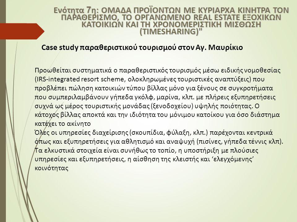 Case study παραθεριστικού τουρισμού στον Αγ. Μαυρίκιο Ενότητα 7 η: ΟΜΑΔΑ ΠΡΟΪΟΝΤΩΝ ΜΕ ΚΥΡΙΑΡΧΑ ΚΙΝΗΤΡΑ ΤΟΝ ΠΑΡΑΘΕΡΙΣΜΟ, ΤΟ ΟΡΓΑΝΩΜΕΝΟ REAL ESTATE ΕΞΟΧ