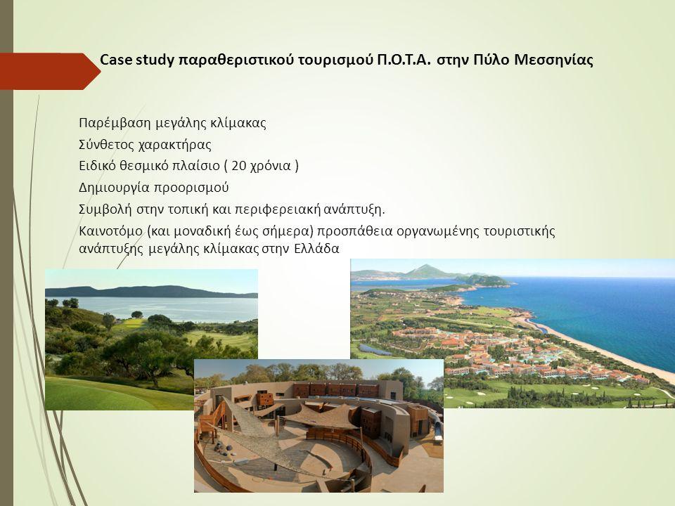 Case study παραθεριστικού τουρισμού Π.Ο.Τ.Α. στην Πύλο Μεσσηνίας Παρέμβαση μεγάλης κλίμακας Σύνθετος χαρακτήρας Ειδικό θεσμικό πλαίσιο ( 20 χρόνια ) Δ