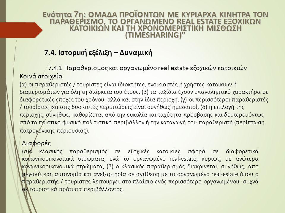 7.4.1 Παραθερισμός και οργανωμένο real estate εξοχικών κατοικιών Κοινά στοιχεία (α) οι παραθεριστές / τουρίστες είναι ιδιοκτήτες, ενοικιαστές ή χρήστε