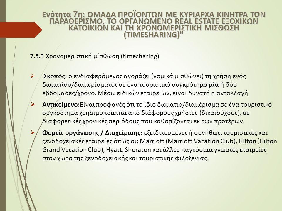 7.5.3 Χρονομεριστική μίσθωση (timesharing)  Σκοπός: ο ενδιαφερόμενος αγοράζει (νομικά μισθώνει) τη χρήση ενός δωματίου/διαμερίσματος σε ένα τουριστικό συγκρότημα μία ή δύο εβδομάδες/χρόνο.