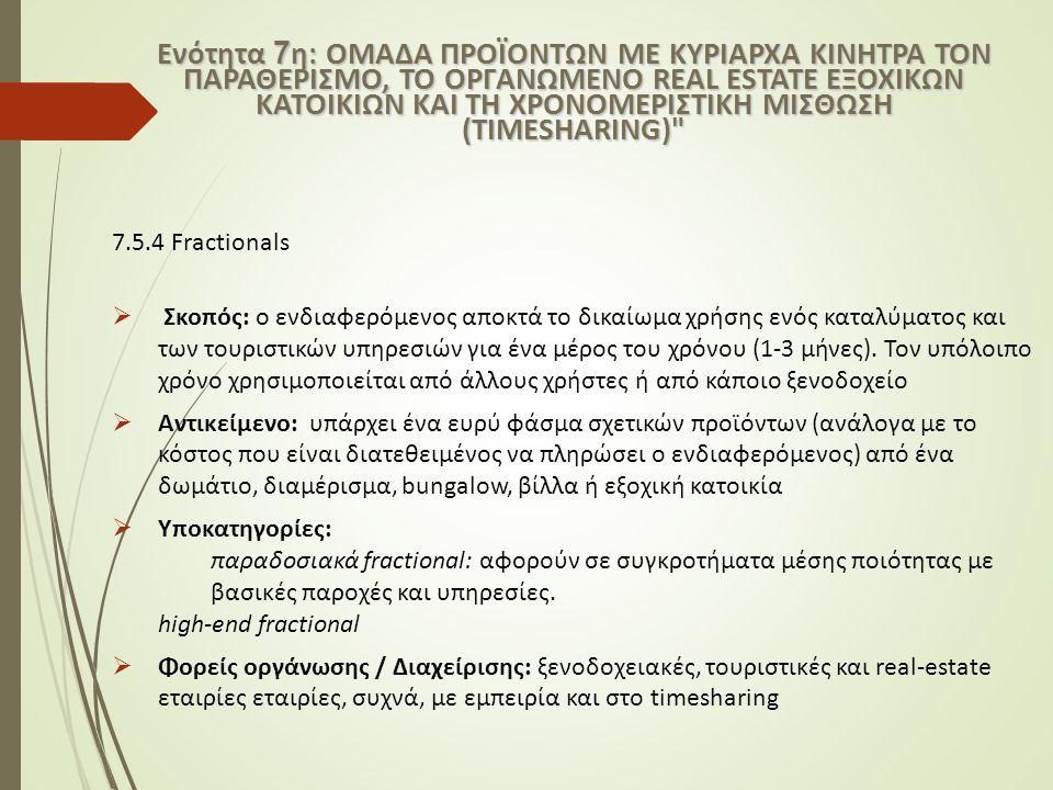 7.5.4 Fractionals  Σκοπός: ο ενδιαφερόμενος αποκτά το δικαίωμα χρήσης ενός καταλύματος και των τουριστικών υπηρεσιών για ένα μέρος του χρόνου (1-3 μή