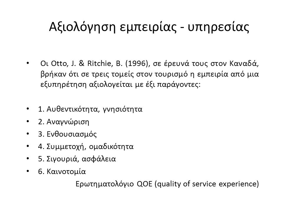Αξιολόγηση εμπειρίας - υπηρεσίας Οι Otto, J. & Ritchie, B.
