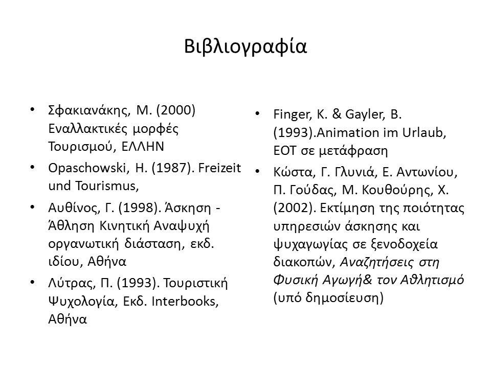 Βιβλιογραφία Σφακιανάκης, Μ. (2000) Εναλλακτικές μορφές Τουρισμού, ΕΛΛΗΝ Opaschowski, H. (1987). Freizeit und Tourismus, Αυθίνος, Γ. (1998). Άσκηση -
