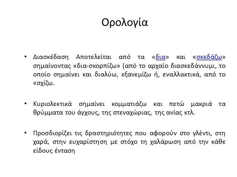 Ορολογία Διασκέδαση Αποτελείται από τα «δια» και «σκεδάζω» σημαίνοντας «δια-σκορπίζω» (από το αρχαίο διασκεδάννυμι, το οποίο σημαίνει και διαλύω, εξανεμίζω ή, εναλλακτικά, από το «σχίζω.διασκεδάζω Κυριολεκτικά σημαίνει κομματιάζω και πετώ μακριά τα θρύμματα του άγχους, της στεναχώριας, της ανίας κτλ.