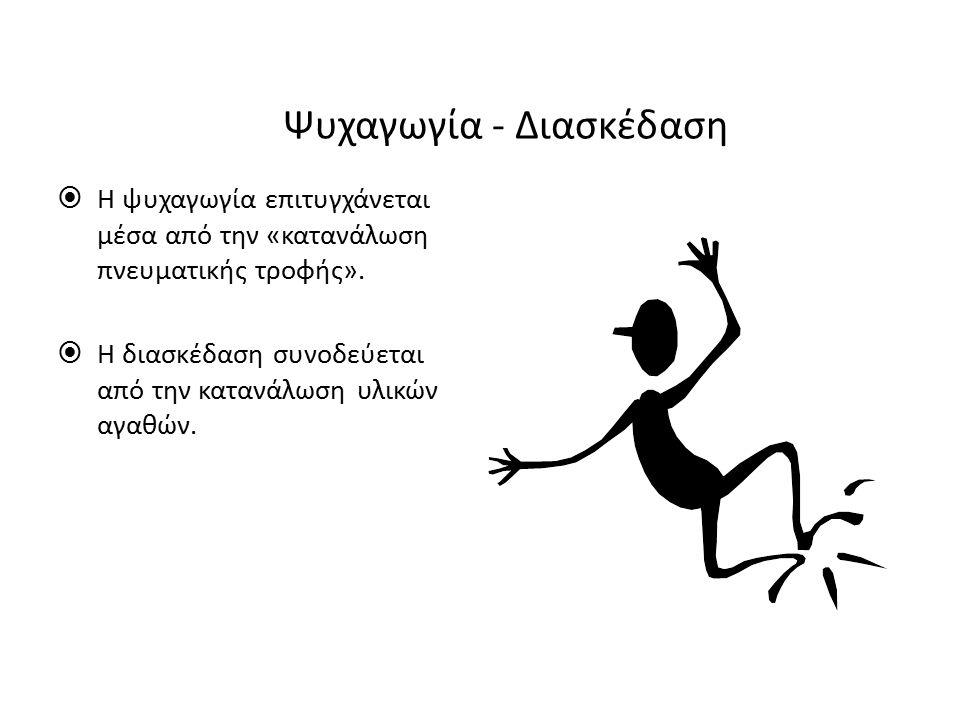 Ψυχαγωγία - Διασκέδαση  Η ψυχαγωγία επιτυγχάνεται μέσα από την «κατανάλωση πνευματικής τροφής».  Η διασκέδαση συνοδεύεται από την κατανάλωση υλικών