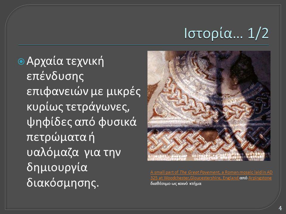  Στην Μικρά Ασία 8 ο αι.π.χ.  Ελλάδα από τον 50 π.χ αι.