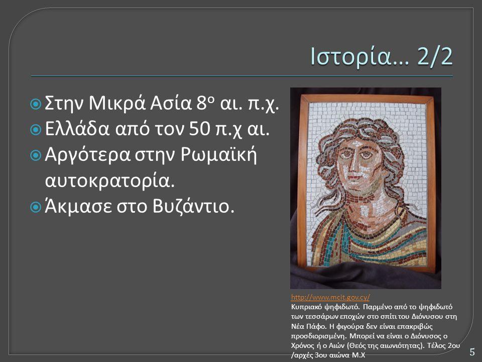 copyright © 2006-2015 Artlessons.gr Ψηφιδωτό με όσπρια 16