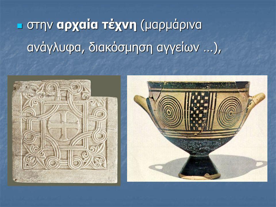 στην αρχαία τέχνη (μαρμάρινα ανάγλυφα, διακόσμηση αγγείων …), στην αρχαία τέχνη (μαρμάρινα ανάγλυφα, διακόσμηση αγγείων …),