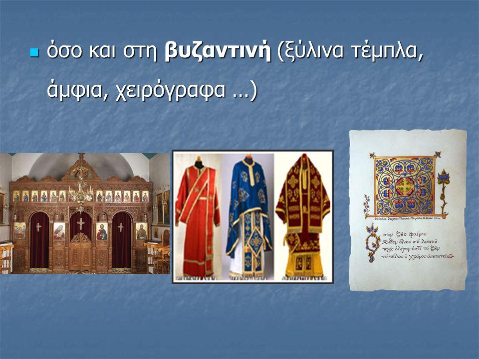 όσο και στη βυζαντινή (ξύλινα τέμπλα, άμφια, χειρόγραφα …) όσο και στη βυζαντινή (ξύλινα τέμπλα, άμφια, χειρόγραφα …)