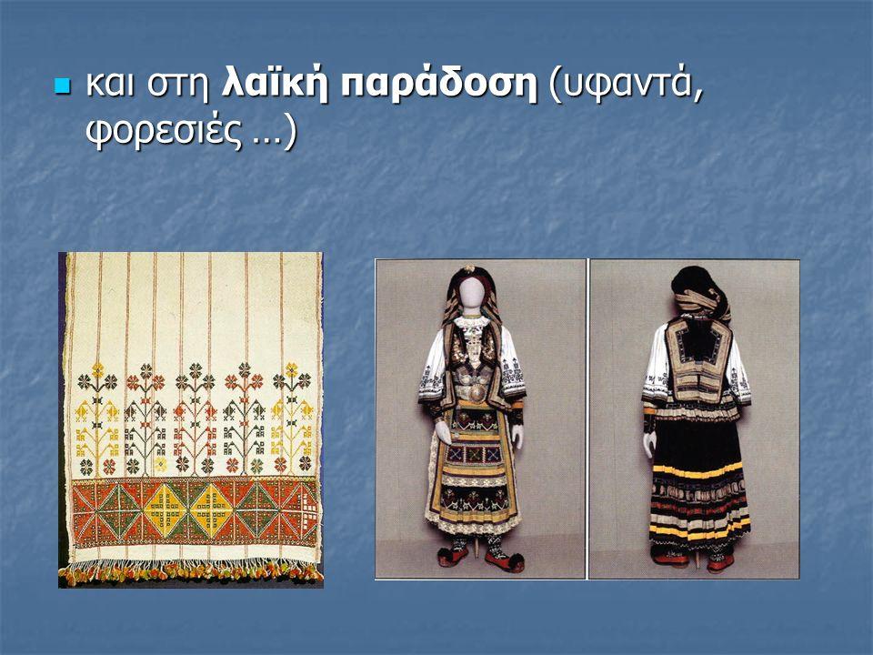 και στη λαϊκή παράδοση (υφαντά, φορεσιές …) και στη λαϊκή παράδοση (υφαντά, φορεσιές …)