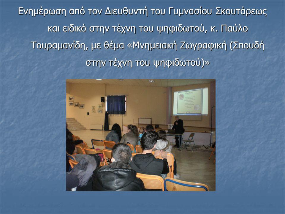 Ενημέρωση από τον Διευθυντή του Γυμνασίου Σκουτάρεως και ειδικό στην τέχνη του ψηφιδωτού, κ.
