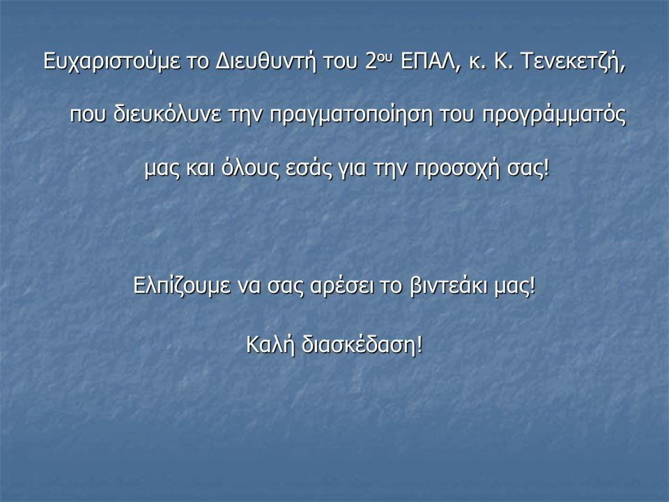 Ευχαριστούμε το Διευθυντή του 2 ου ΕΠΑΛ, κ. Κ.