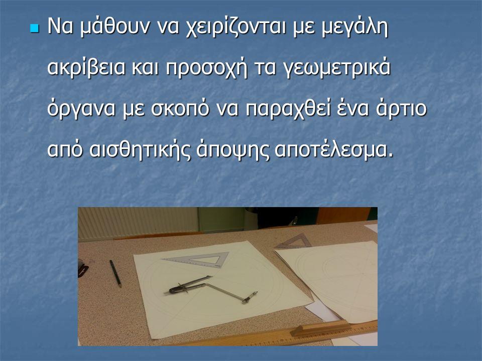 Δημιουργικές δραστηριότητες Στο τέλος του προγράμματος οι μαθητές δημιούργησαν: