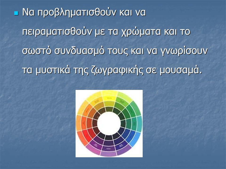 Να προβληματισθούν και να πειραματισθούν με τα χρώματα και το σωστό συνδυασμό τους και να γνωρίσουν τα μυστικά της ζωγραφικής σε μουσαμά.