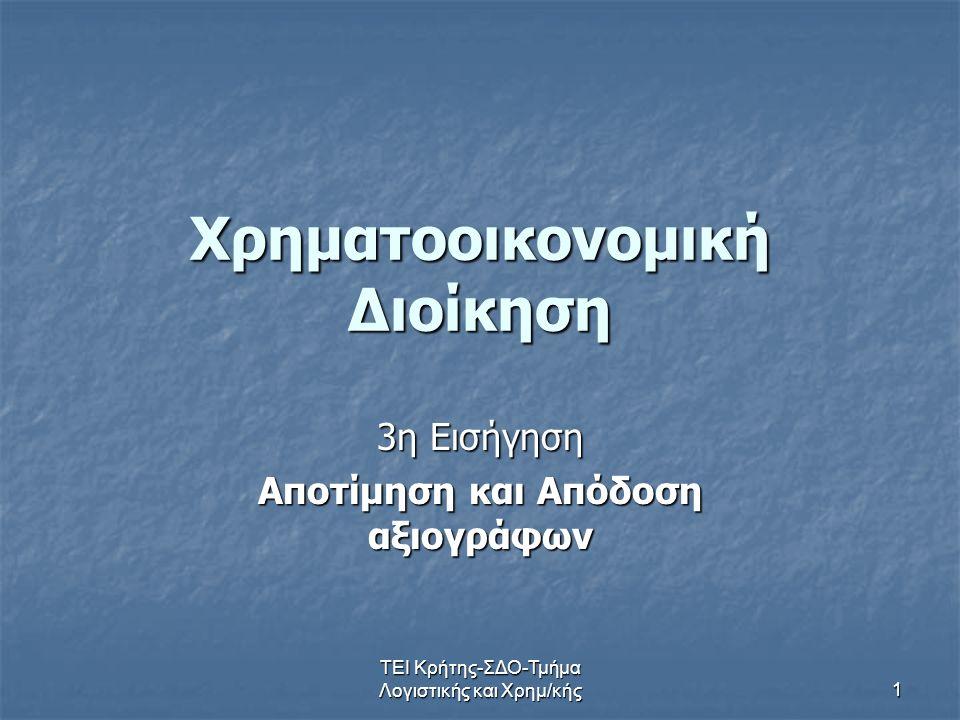 ΤΕΙ Κρήτης-ΣΔΟ-Τμήμα Λογιστικής και Χρημ/κής 1 Χρηματοοικονομική Διοίκηση 3η Εισήγηση Αποτίμηση και Απόδοση αξιογράφων