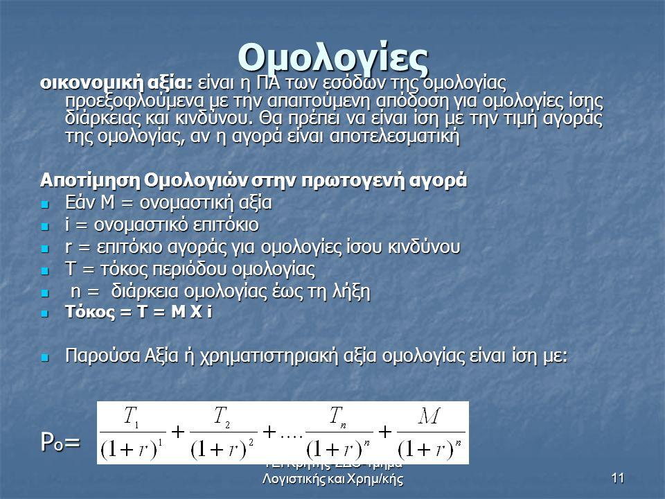 ΤΕΙ Κρήτης-ΣΔΟ-Τμήμα Λογιστικής και Χρημ/κής11 Ομολογίες οικονομική αξία: είναι η ΠΑ των εσόδων της ομολογίας προεξοφλούμενα με την απαιτούμενη απόδοσ