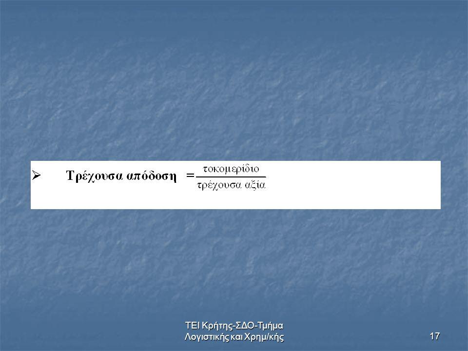 ΤΕΙ Κρήτης-ΣΔΟ-Τμήμα Λογιστικής και Χρημ/κής17