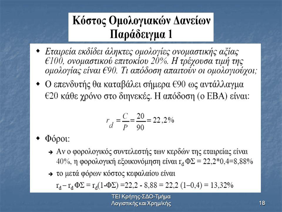 ΤΕΙ Κρήτης-ΣΔΟ-Τμήμα Λογιστικής και Χρημ/κής18