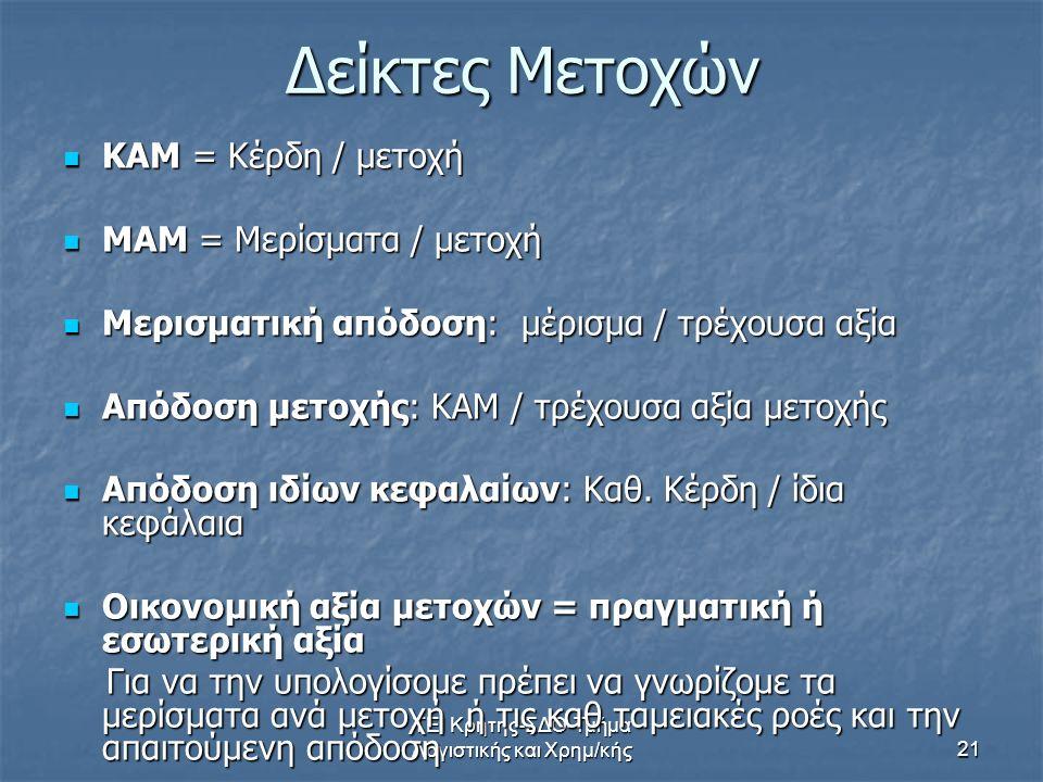 ΤΕΙ Κρήτης-ΣΔΟ-Τμήμα Λογιστικής και Χρημ/κής21 Δείκτες Μετοχών ΚΑΜ = Κέρδη / μετοχή ΚΑΜ = Κέρδη / μετοχή ΜΑΜ = Μερίσματα / μετοχή ΜΑΜ = Μερίσματα / με