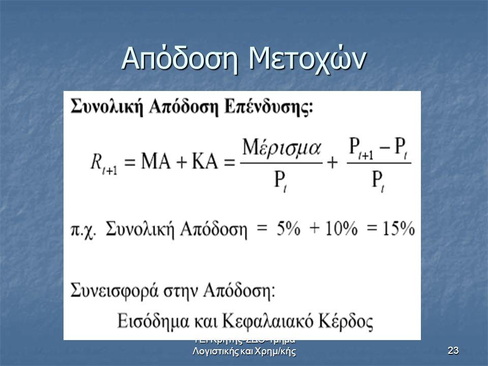 ΤΕΙ Κρήτης-ΣΔΟ-Τμήμα Λογιστικής και Χρημ/κής23 Απόδοση Μετοχών