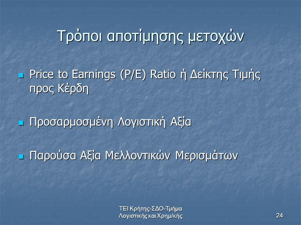 ΤΕΙ Κρήτης-ΣΔΟ-Τμήμα Λογιστικής και Χρημ/κής24 Τρόποι αποτίμησης μετοχών Price to Earnings (P/E) Ratio ή Δείκτης Τιμής προς Κέρδη Price to Earnings (P/E) Ratio ή Δείκτης Τιμής προς Κέρδη Προσαρμοσμένη Λογιστική Αξία Προσαρμοσμένη Λογιστική Αξία Παρούσα Αξία Μελλοντικών Μερισμάτων Παρούσα Αξία Μελλοντικών Μερισμάτων