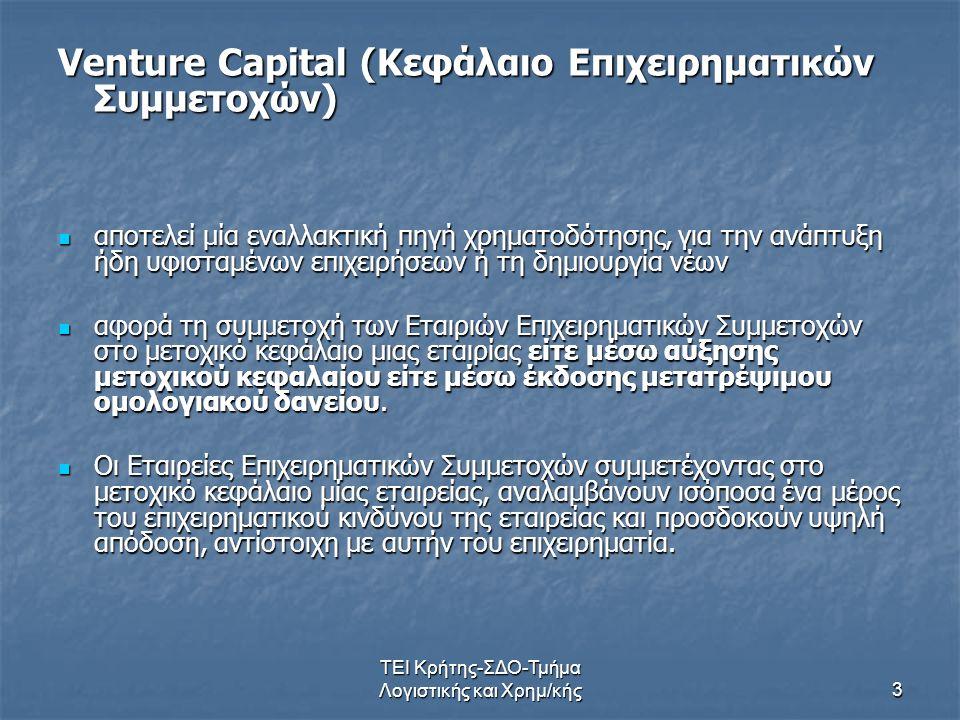 ΤΕΙ Κρήτης-ΣΔΟ-Τμήμα Λογιστικής και Χρημ/κής3 Venture Capital (Κεφάλαιο Επιχειρηματικών Συμμετοχών) αποτελεί μία εναλλακτική πηγή χρηματοδότησης, για την ανάπτυξη ήδη υφισταμένων επιχειρήσεων ή τη δημιουργία νέων αποτελεί μία εναλλακτική πηγή χρηματοδότησης, για την ανάπτυξη ήδη υφισταμένων επιχειρήσεων ή τη δημιουργία νέων αφορά τη συμμετοχή των Εταιριών Επιχειρηματικών Συμμετοχών στο μετοχικό κεφάλαιο μιας εταιρίας είτε μέσω αύξησης μετοχικού κεφαλαίου είτε μέσω έκδοσης μετατρέψιμου ομολογιακού δανείου.
