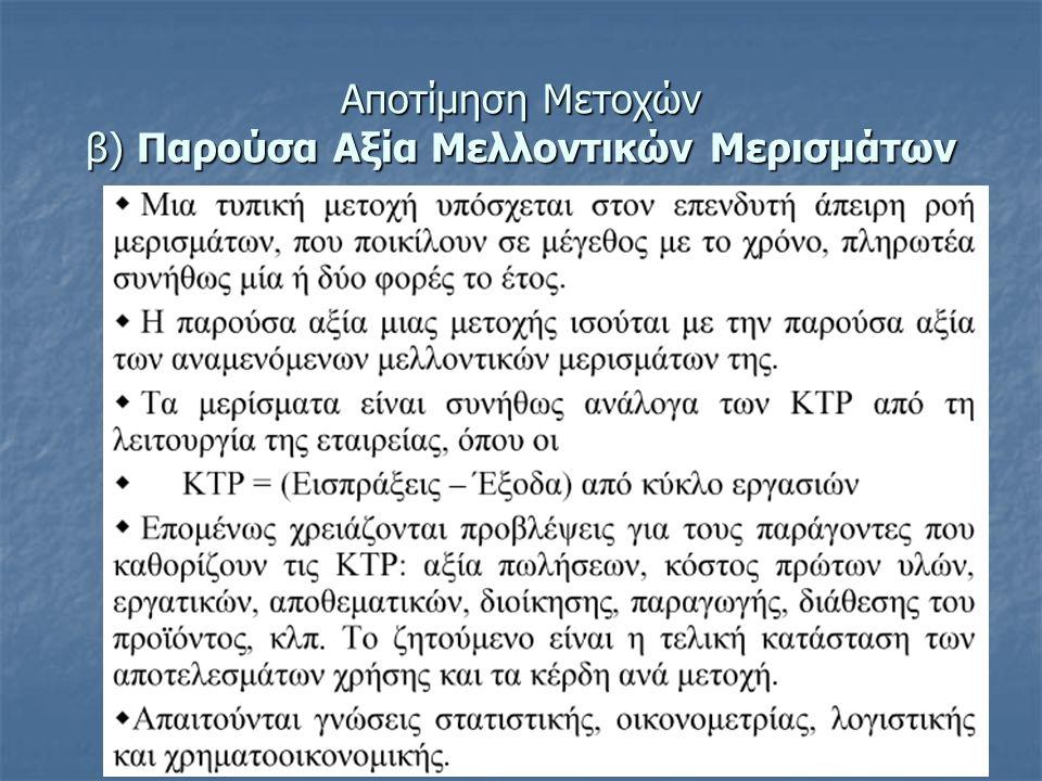 ΤΕΙ Κρήτης-ΣΔΟ-Τμήμα Λογιστικής και Χρημ/κής33 Αποτίμηση Μετοχών β) Παρούσα Αξία Μελλοντικών Μερισμάτων