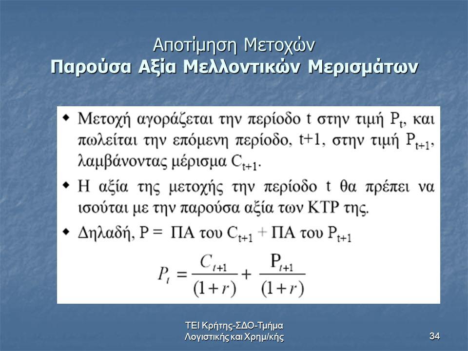 ΤΕΙ Κρήτης-ΣΔΟ-Τμήμα Λογιστικής και Χρημ/κής34 Αποτίμηση Μετοχών Παρούσα Αξία Μελλοντικών Μερισμάτων