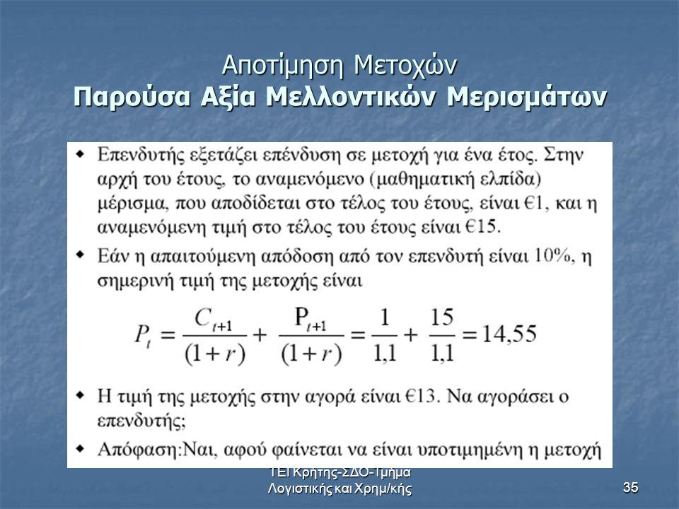 ΤΕΙ Κρήτης-ΣΔΟ-Τμήμα Λογιστικής και Χρημ/κής35 Αποτίμηση Μετοχών Παρούσα Αξία Μελλοντικών Μερισμάτων