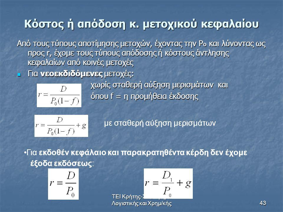 ΤΕΙ Κρήτης-ΣΔΟ-Τμήμα Λογιστικής και Χρημ/κής43 Κόστος ή απόδοση κ. μετοχικού κεφαλαίου Από τους τύπους αποτίμησης μετοχών, έχοντας την P o και λύνοντα