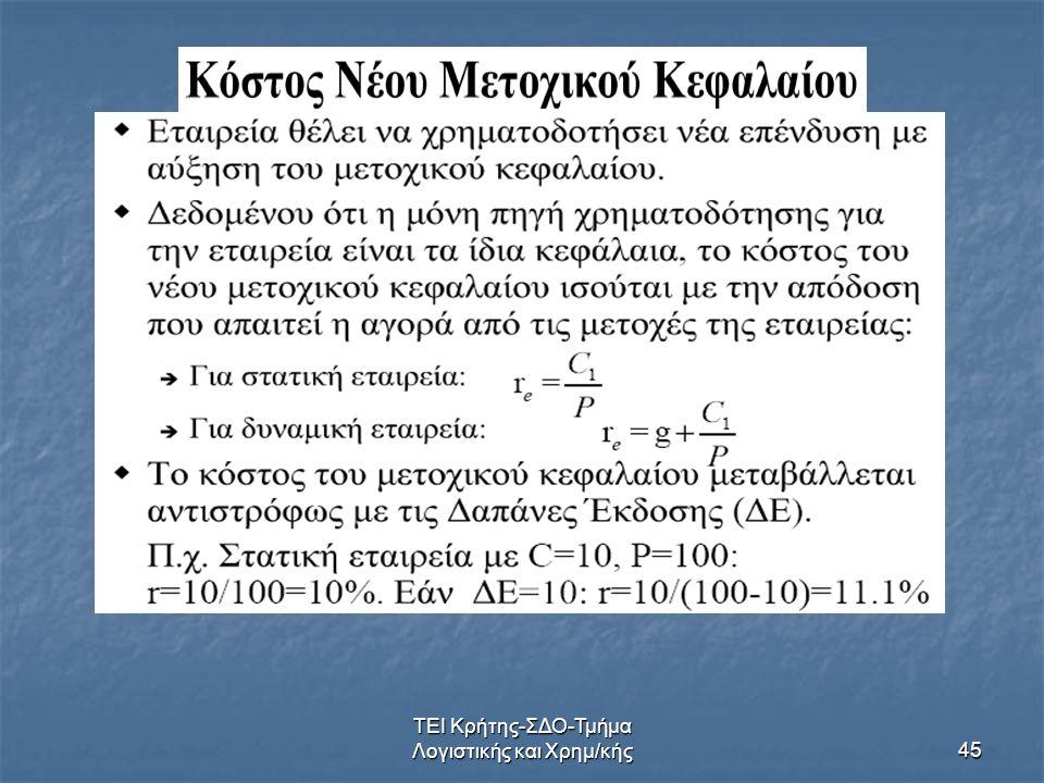 ΤΕΙ Κρήτης-ΣΔΟ-Τμήμα Λογιστικής και Χρημ/κής45