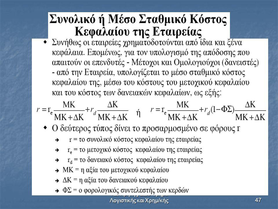 ΤΕΙ Κρήτης-ΣΔΟ-Τμήμα Λογιστικής και Χρημ/κής47