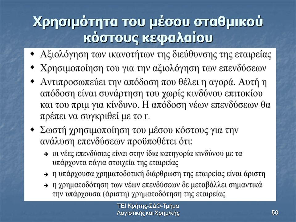 ΤΕΙ Κρήτης-ΣΔΟ-Τμήμα Λογιστικής και Χρημ/κής50 Χρησιμότητα του μέσου σταθμικού κόστους κεφαλαίου