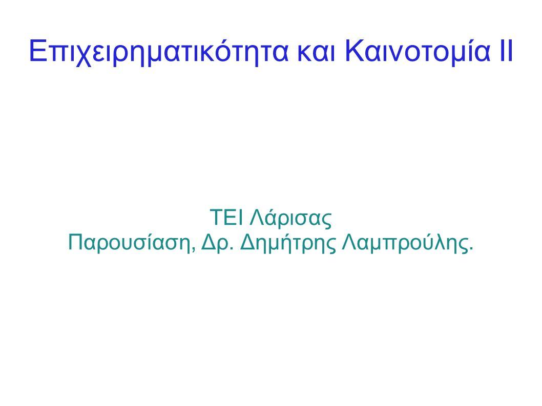 Επιχειρηματικότητα και Καινοτομία ΙΙ ΤΕΙ Λάρισας Παρουσίαση, Δρ. Δημήτρης Λαμπρούλης.
