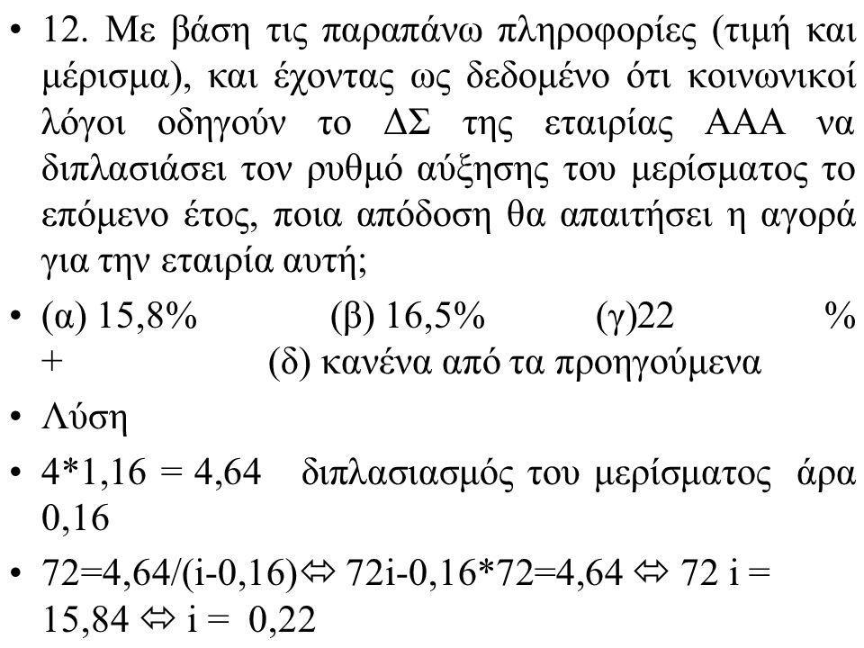 11. Η εταιρία AAA πρόσφατα κατέβαλε μέρισμα 4 € στους μετόχους της.