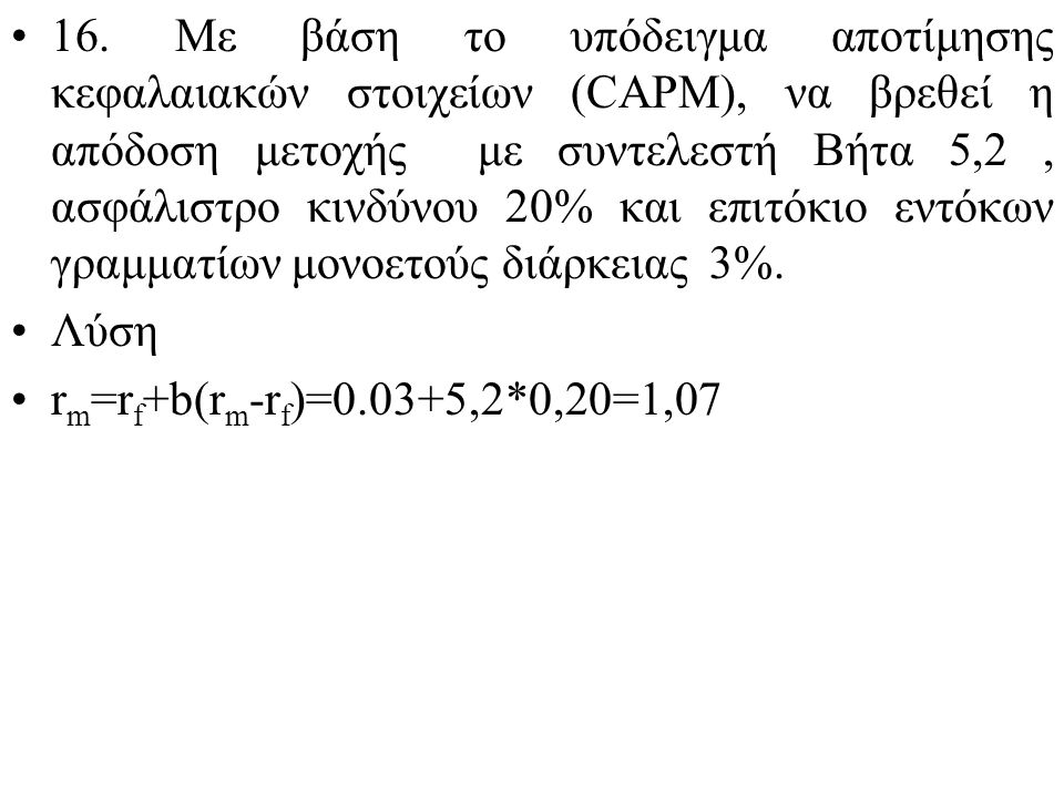 15. Να υπολογισθεί το κόστος κεφαλαίου της εταιρίας Υποθέτουμε ότι η παραπάνω ποσοστιαία αύξηση του μερίσματος αποτελεί το σταθερό ρυθμό αύξησης των μ
