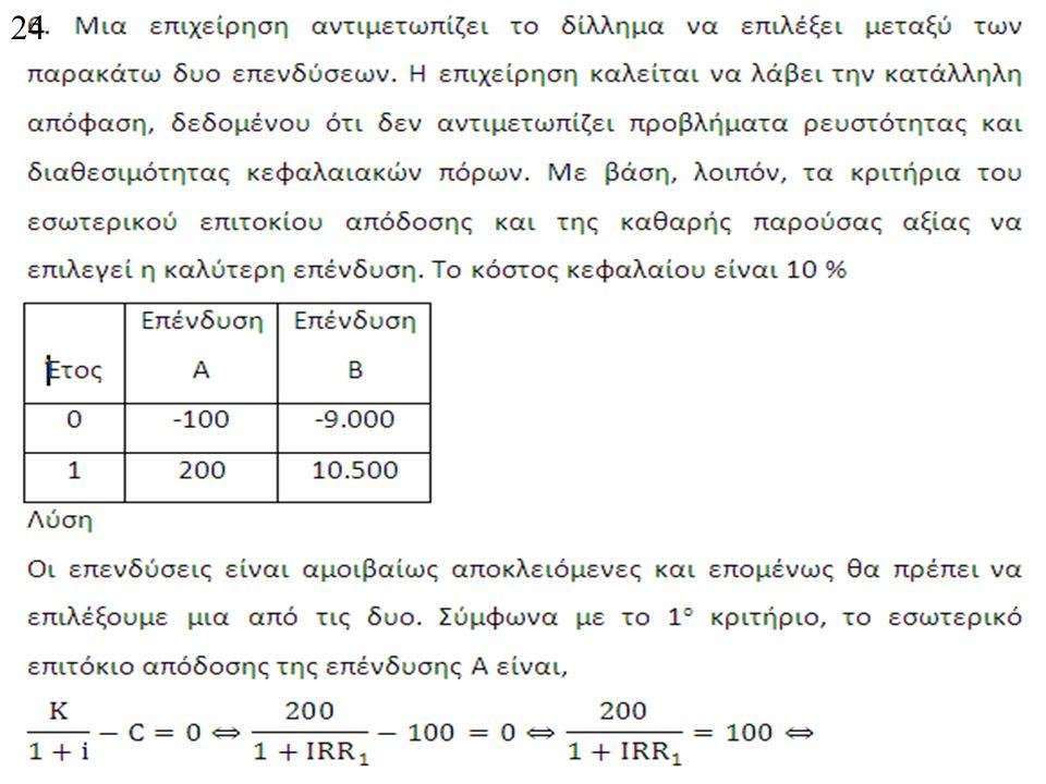 Όταν οι εκροές προηγούνται των εισροών τότε διακρίνουμε δυο περιπτώσεις,  Η ονομαστική αξία των εισροών είναι μεγαλύτερη από την αντίστοιχη των εκροών και τότε χρησιμοποιούμε τον τύπο Κ – C*(1+IRR)=0  Η ονομαστική αξία των εισροών είναι μικρότερη από την αντίστοιχη των εισροών και τότε αποδεχόμαστε την επένδυση που έχει εσωτερικό επιτόκιο απόδοσης μικρότερο από το κόστος κεφαλαίου της επένδυσης (επιτόκιο της αγοράς).