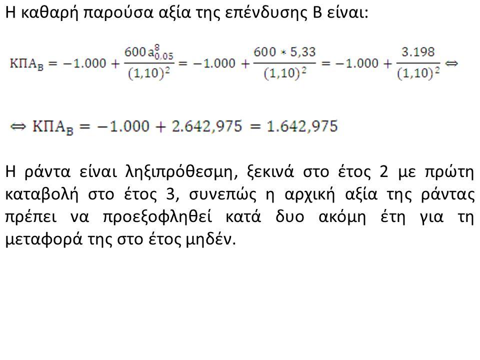 Λύση Η καθαρή παρούσα αξία της επένδυσης Α είναι: