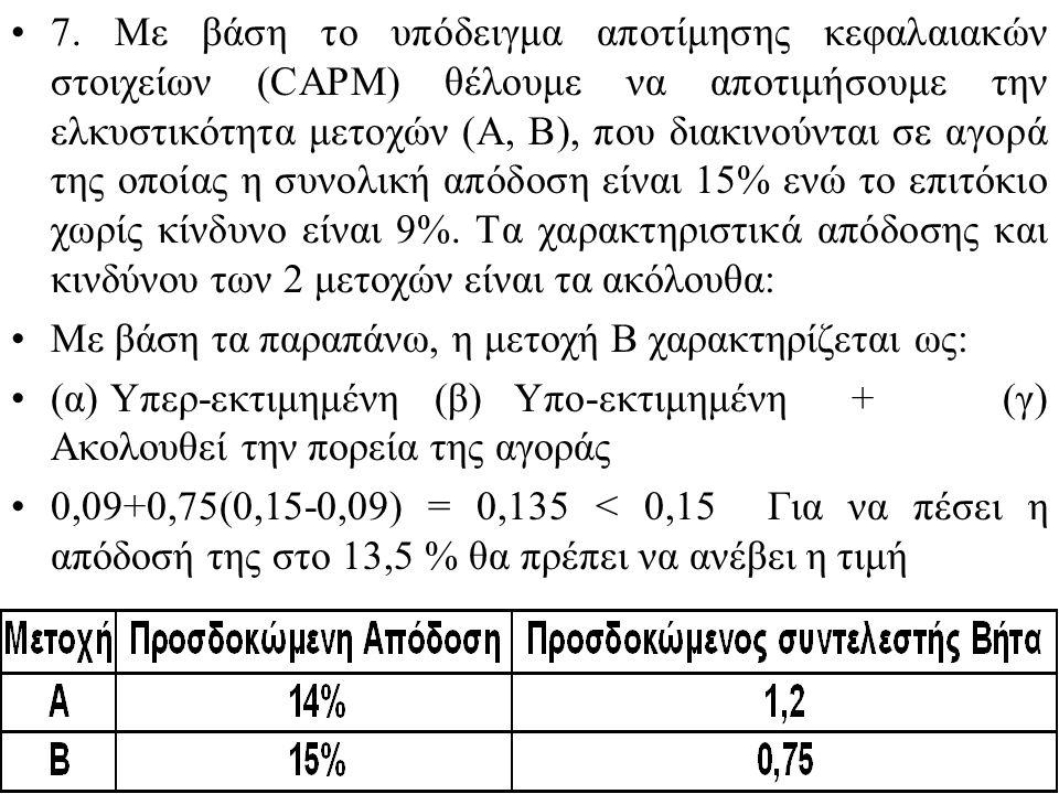 6. 0 συντελεστής γραμμικής συσχέτισης των αποδόσεων των μετοχών Χ και Υ είναι 0,376, η τυπική απόκλιση (κίνδυνος) των αποδόσεων της μετοχής Χ είναι 19