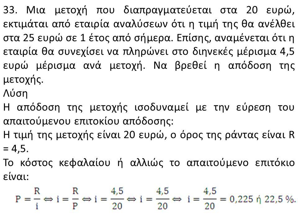 32. Να υπολογιστεί η απαιτούμενη απόδοση μετοχής που προσφέρει μέρισμα 3 ευρώ, παρουσιάζει ανάπτυξη 4 % και αποτιμάται στο χρηματιστήριο 20 ευρώ. Λύση