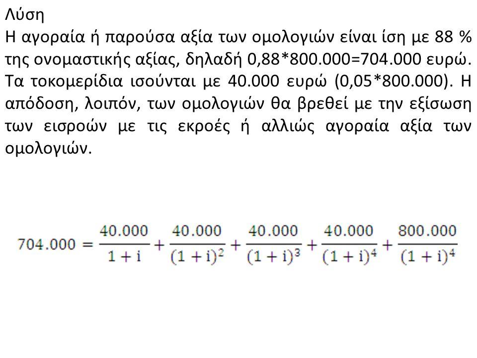 34. Μια εταιρία εξέδωσε στο παρελθόν ομολογίες 20ετούς διάρκειας συνολικής ονομαστικής αξίας 800.000 ευρώ, με εξαμηνιαία πληρωμή των τόκων και αντίστο