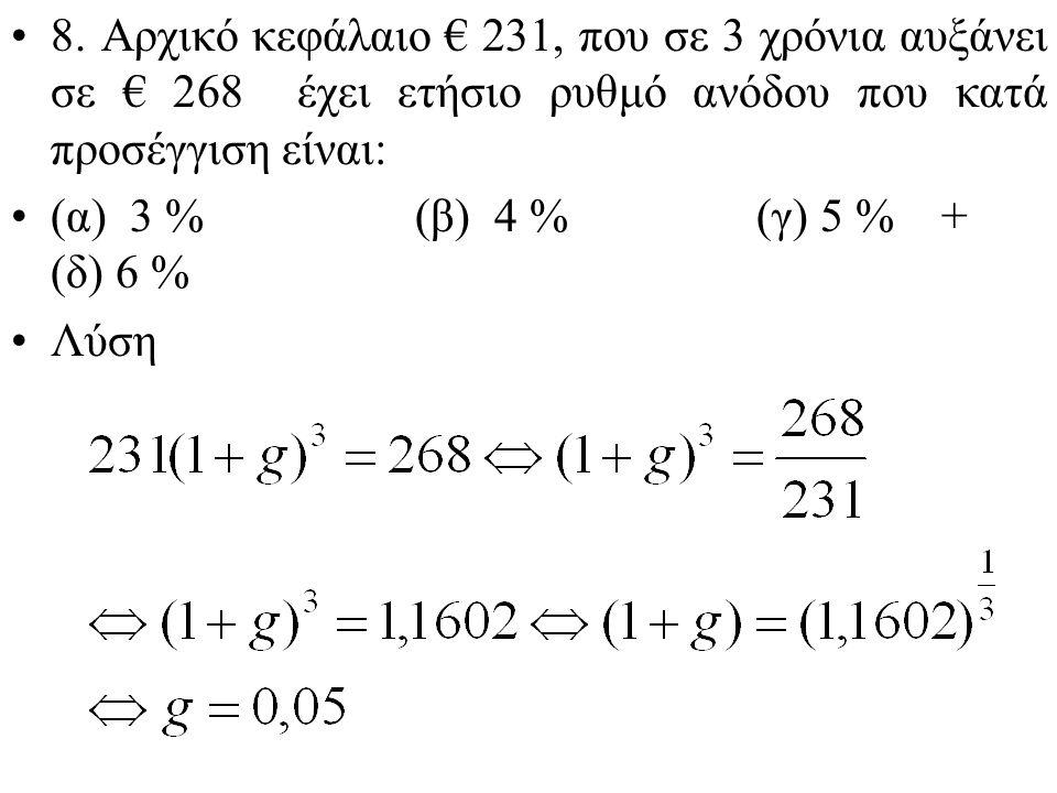 Η καθαρή παρούσα αξία της επένδυσης Γ θα είναι: Επιτόκιο 10 % Επιτόκιο 20 %