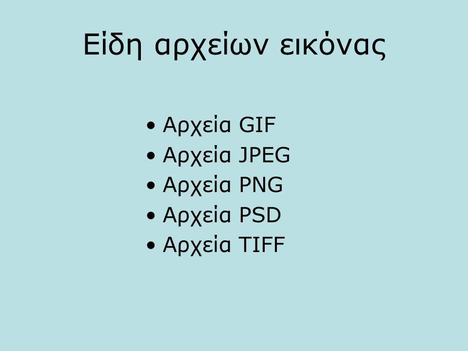 Αρχεία GIF Αρχεία JPEG Αρχεία PNG Αρχεία PSD Αρχεία TIFF Είδη αρχείων εικόνας